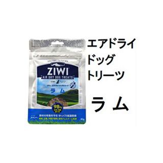 ジウィピーク ZiwiPeak  グッドドッグ・トリーツ ラム 85.2g