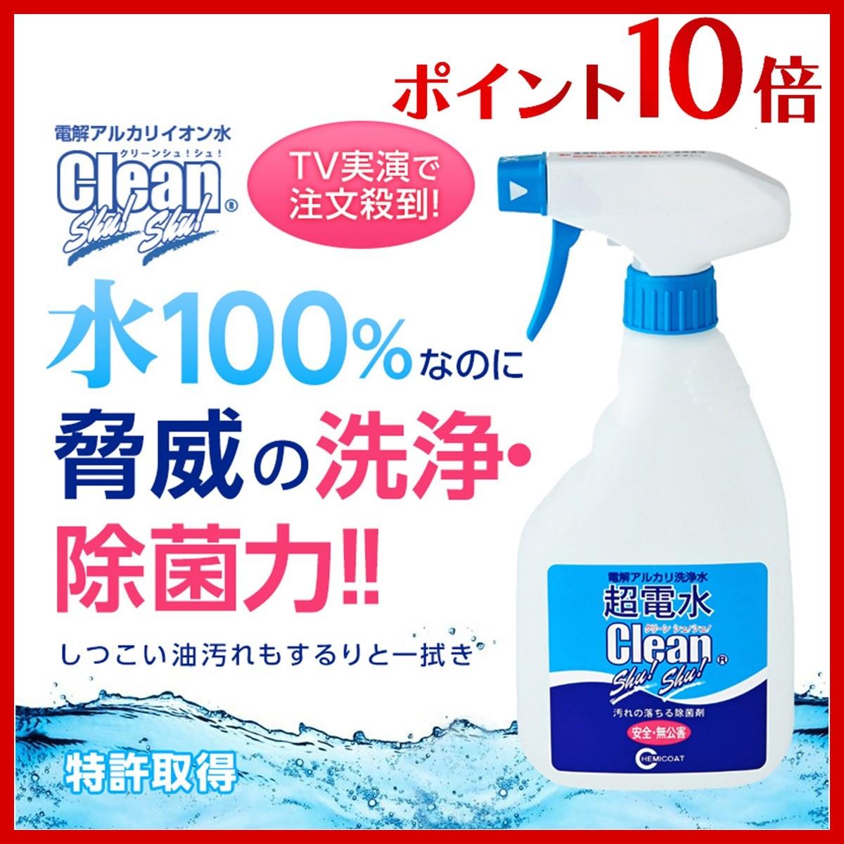 水100%なのに驚異の洗浄・除菌力!!しつこい油汚れも一拭き