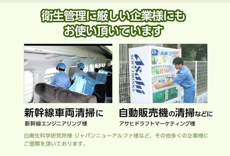 衛生管理に厳しい企業様にもお使いいただいています