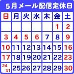 通販惑星-ショッピングプラネット-カレンダー2015年5月