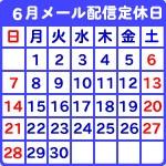 通販惑星-ショッピングプラネット-カレンダー2015年6月