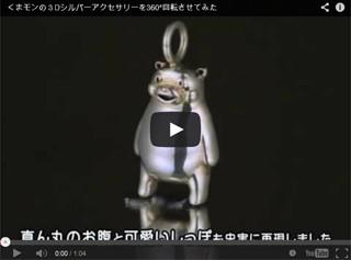 通販惑星-ショッピングプラネット-くまモンYoutube動画