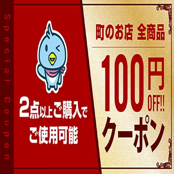【4周年記念】町のお店 複数購入でお得!100円ずつOFFクーポン