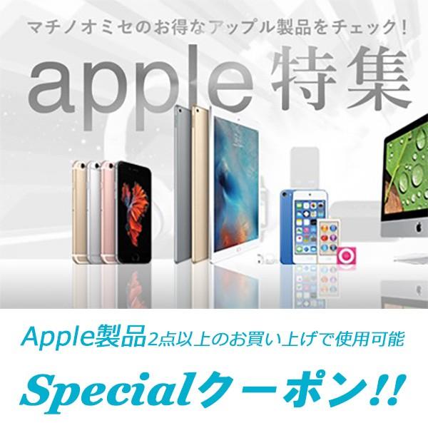 Apple製品複数購入ごとに100円引きクーポン!