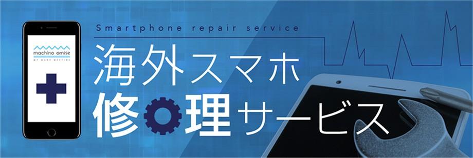 海外スマホ修理サービス