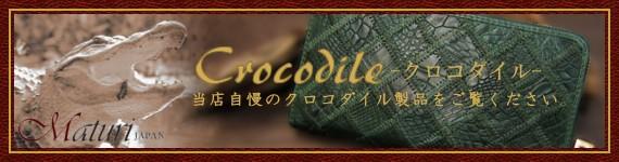 クロコダイル製品