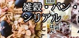 米・雑穀・パン・シリアル