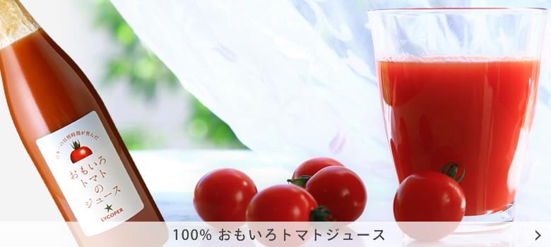 山梨県産 100% おもいろトマトジュース