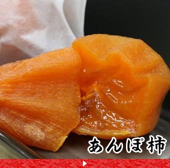 お歳暮 2018年 あんぽ柿