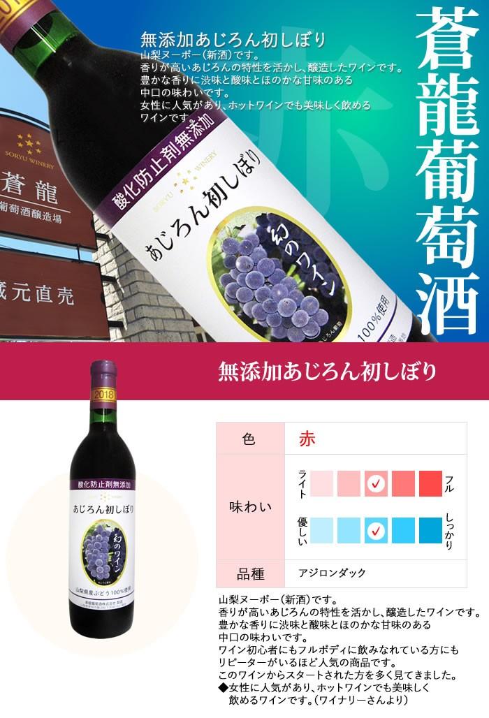 山梨県 甲州ワイン 山梨ワイン 蒼龍葡萄酒