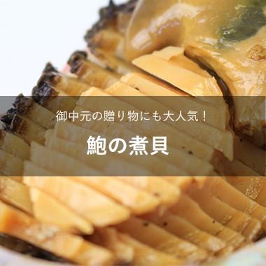 かいやの煮貝 鮑の煮貝 お中元