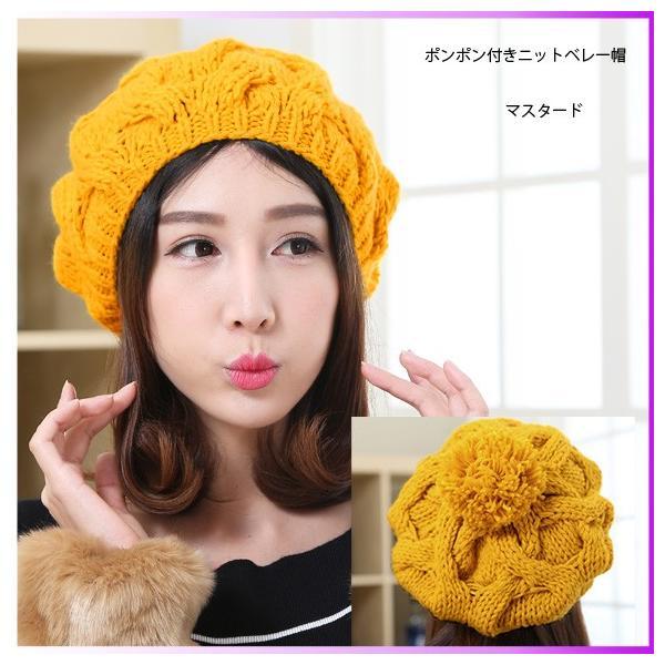 レディース 帽子 ポンポン付きニット帽 ニットベレー 毛糸帽子 mz2320|shopzero|17