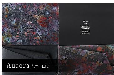 Aurora/オーロラ