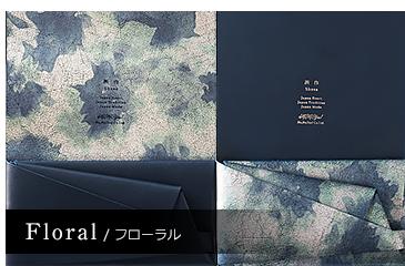 Floral/フローラル