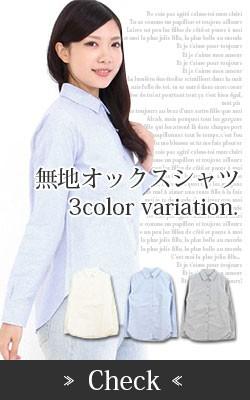 キレイめ定番の無地オックスシャツを今すぐCHECK!