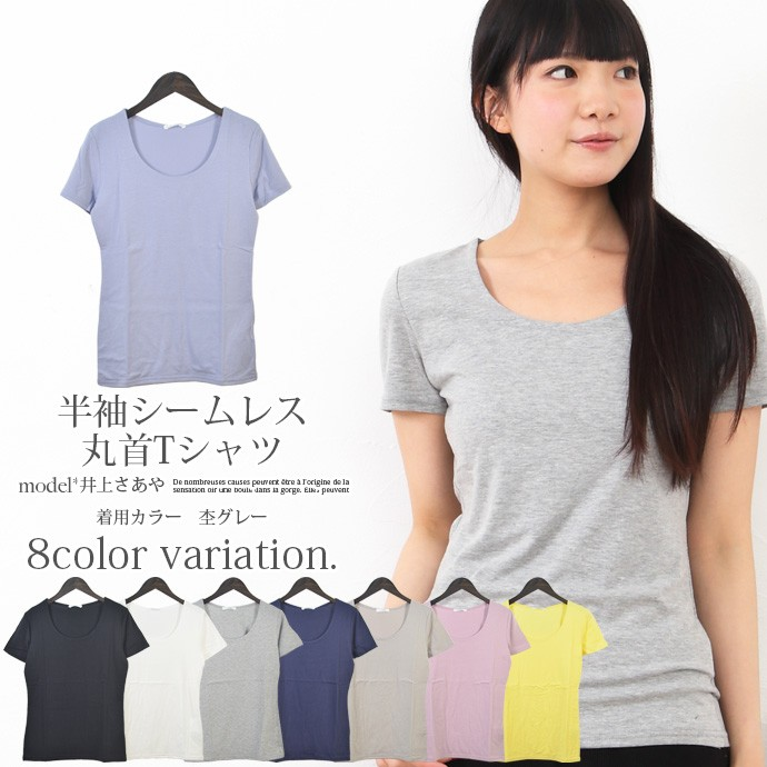 半袖シームレスTシャツ