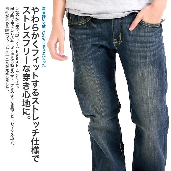 メンズ/デニム/ジーンズ/ストレート/安い/shot/ショット