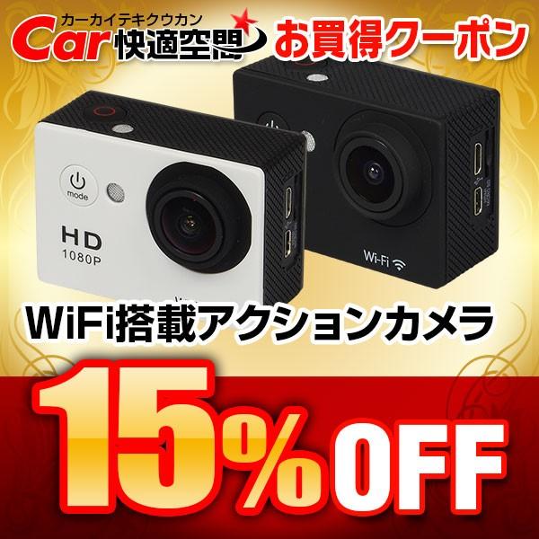 WiFi搭載アクションカメラ【15%OFF】クーポン