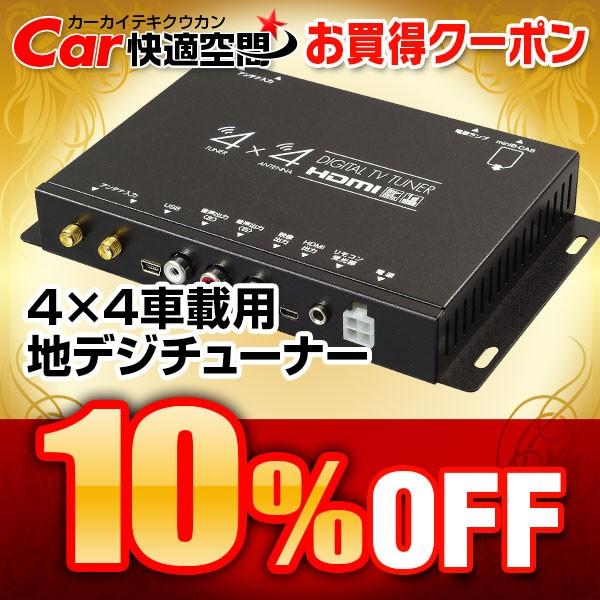 4×4車載用地デジチューナー【10%OFF】クーポン