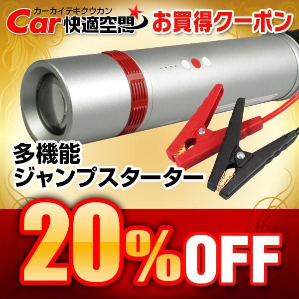 多機能ジャンプスターター【20%OFF】クーポン