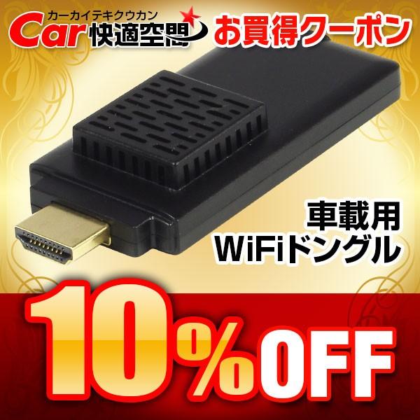 車載用WiFiドングル【10%OFF】クーポン