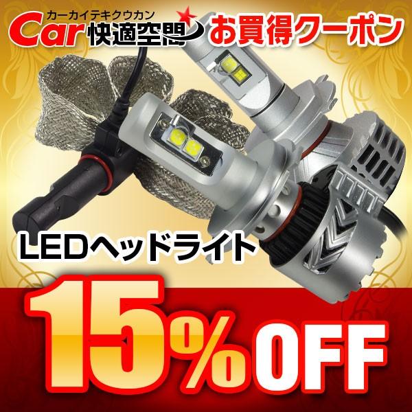 LEDヘッドライト【15%OFF】クーポン