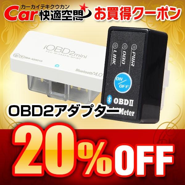 OBD2アダプター【20%OFF】クーポン