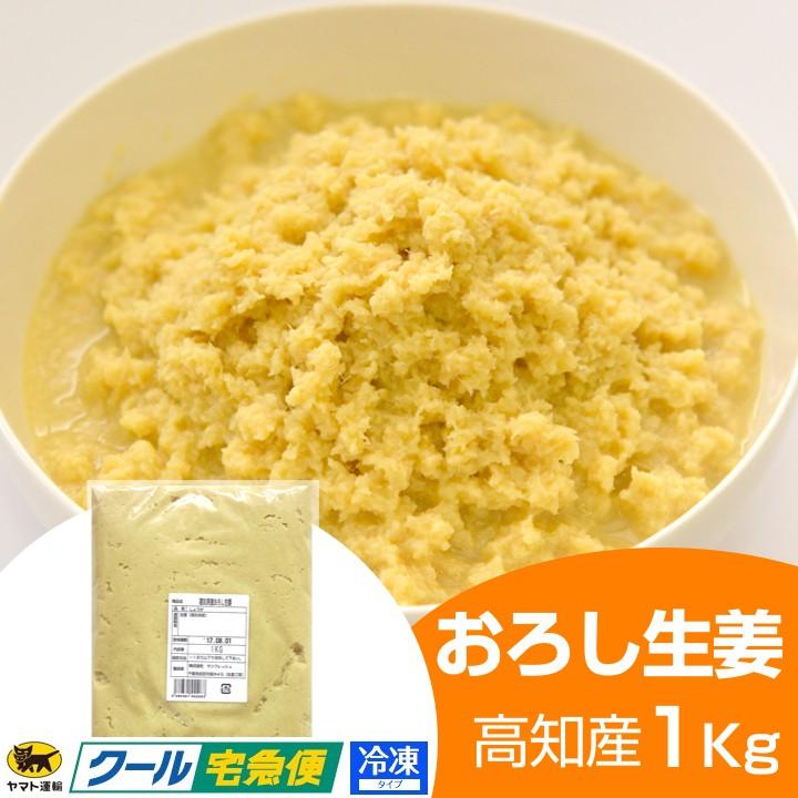 おろし生姜(冷凍)