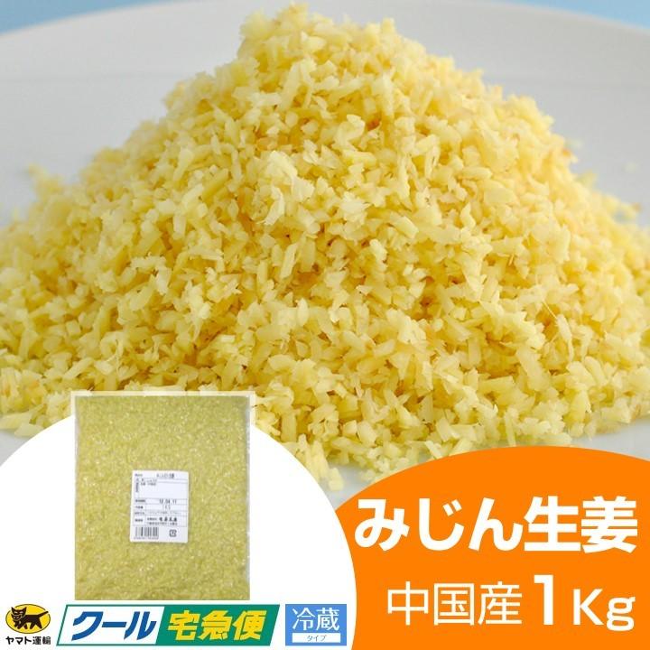 みじん切り生姜(冷蔵)