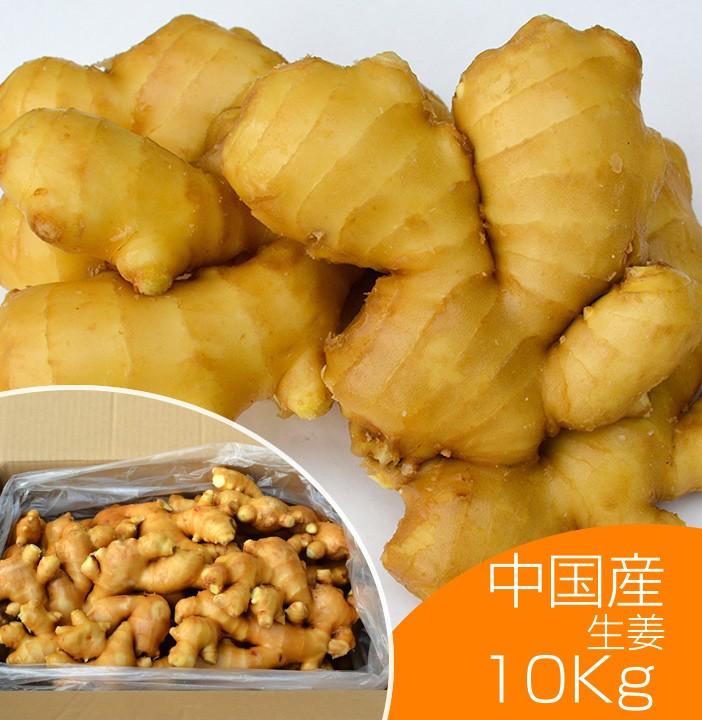 中国産生姜10kg