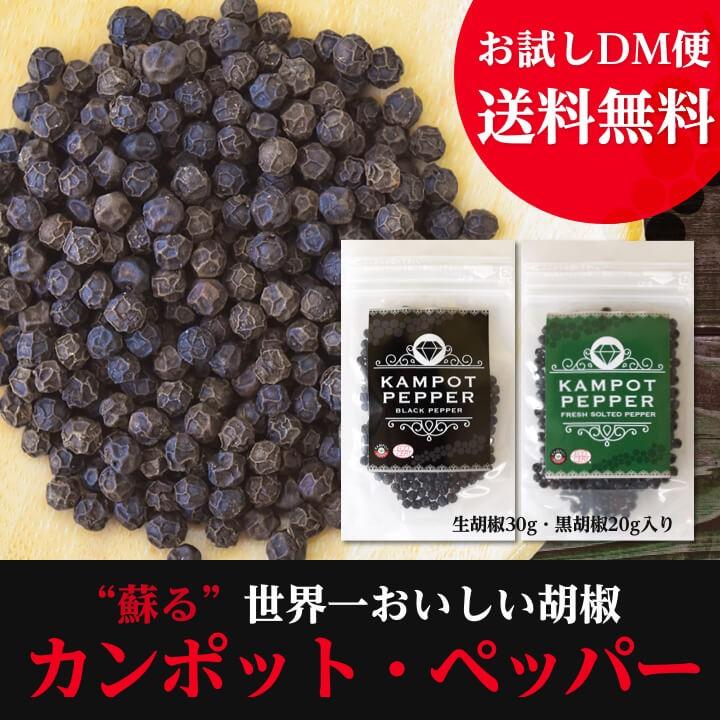 カンポットペッパー生胡椒と黒胡椒