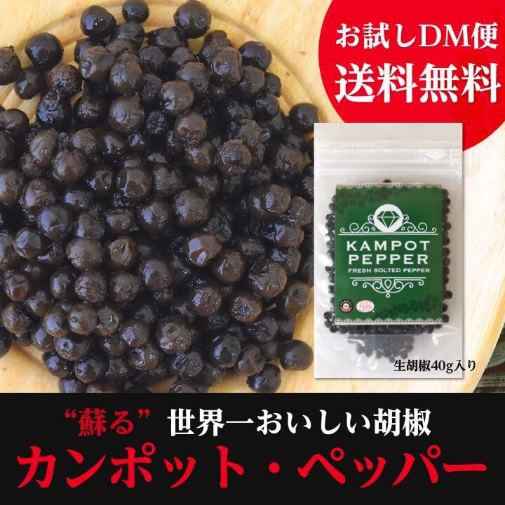 カンポットペッパー生胡椒増量