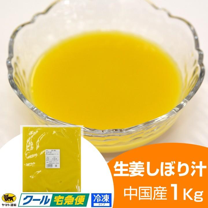 中国産 冷凍 生姜しぼり汁1kg