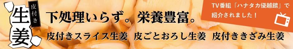 皮付き生姜