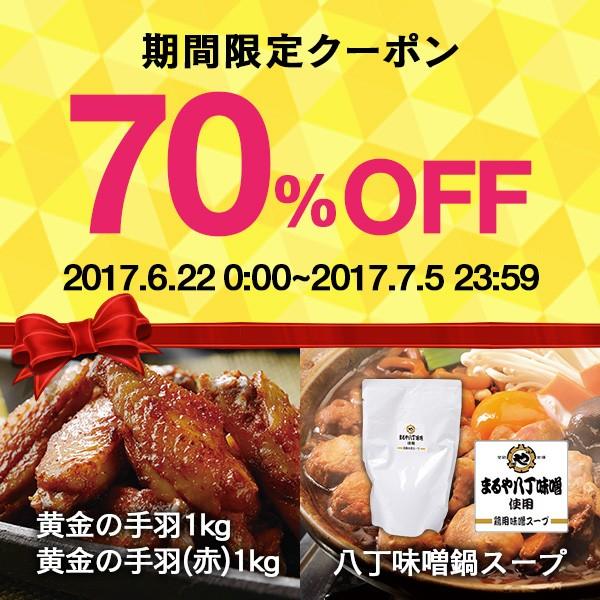 開店記念黄金の手羽1kgシリーズ・八丁味噌鍋スープ70%OFFクーポン
