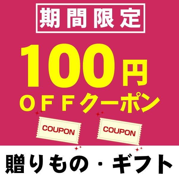 春の贈りもの・お取り寄せグルメ 4,500円(税込み)以上お買い物で100円オフクーポン