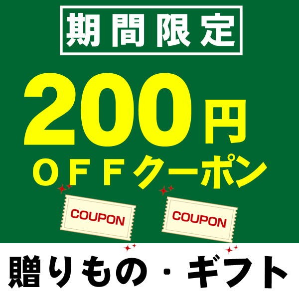 お中元・夏ギフト・お取り寄せグルメ 5,500円(税込み)以上お買い物で200円オフクーポン