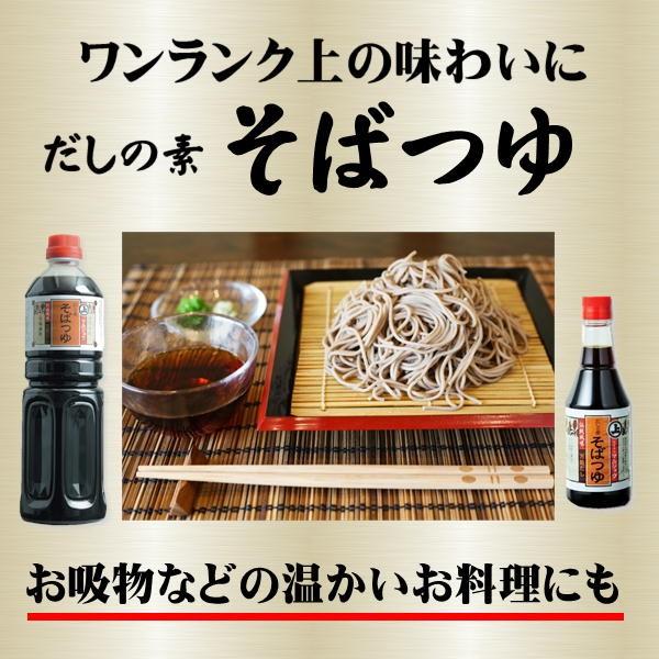 安藤醸造 そばつゆ