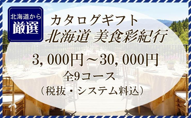 カタログギフト 北海道直送