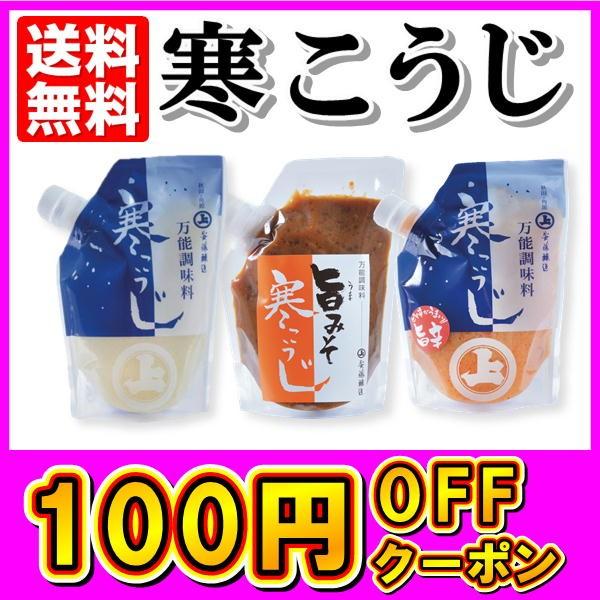 寒こうじに使える100円割引クーポン