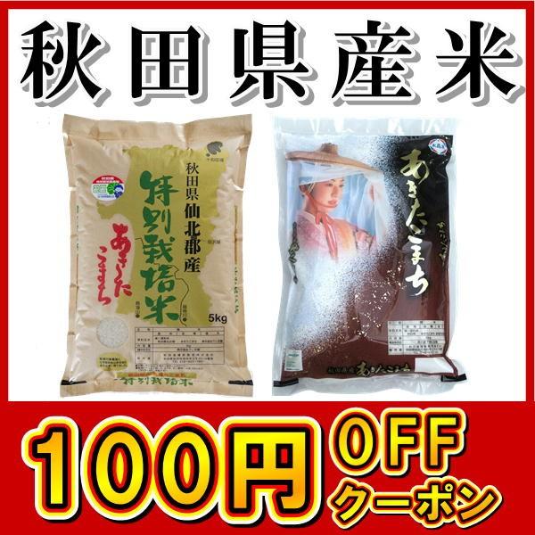 秋田県産米に使える100円割引クーポン
