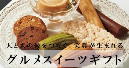 笑顔があふれる 洋菓子 スイーツ ギフト