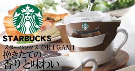 コーヒーがもららす リッチな ひとときを贈る スターバックス オリガミ ドリップ コーヒー