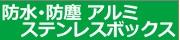 防水・防塵 アルミ/ステンレスボ