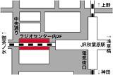 JR秋葉原駅 電気街口徒歩1分