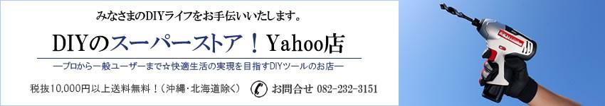DIYツールと消耗品のスーパーストア!
