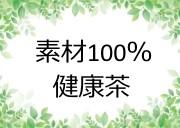 100%素材52包健康茶