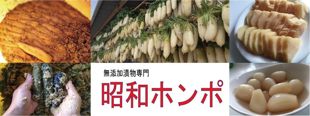 昭和ホンポ Yahoo!店 ロゴ