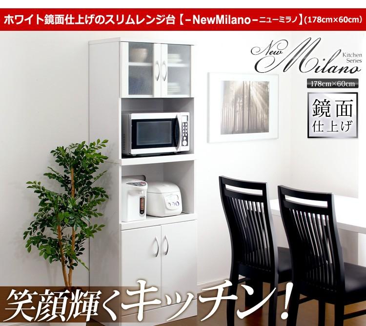 ホワイト鏡面仕上げのスリムレンジ台【-NewMilano-ニューミラノ】(180cm×60cmサイズ)