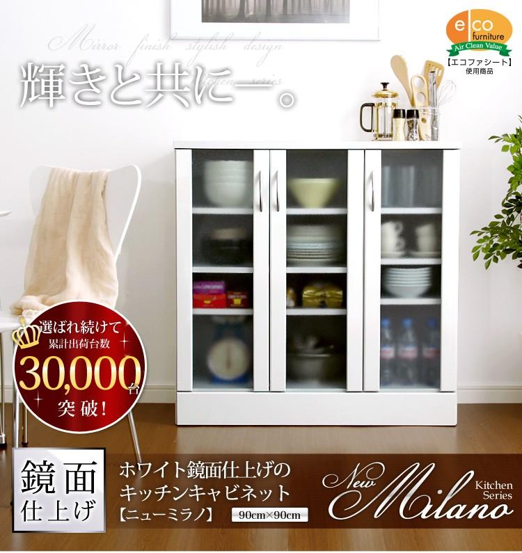 ホワイト鏡面仕上げのキッチンキャビネット【-NewMilano-ニューミラノ】(90cm×90cmサイズ)